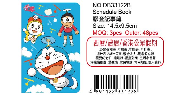 DORAEMON SCHEDULE BOOK