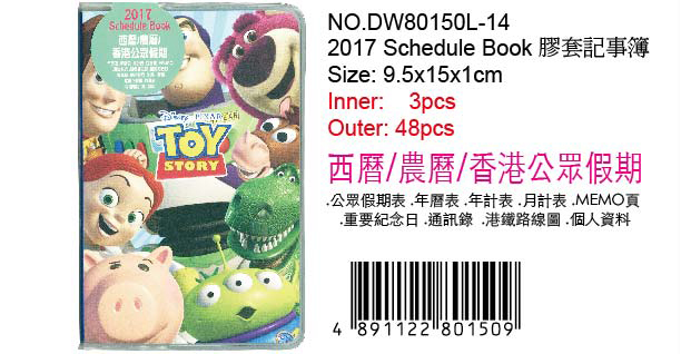 TOYS STORY  SCHEDULE BOOK