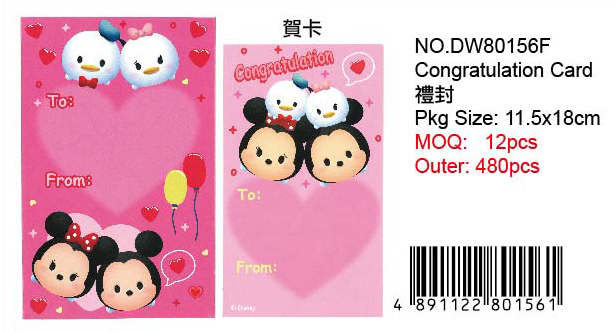 TSUM TSUM -RED PACKET