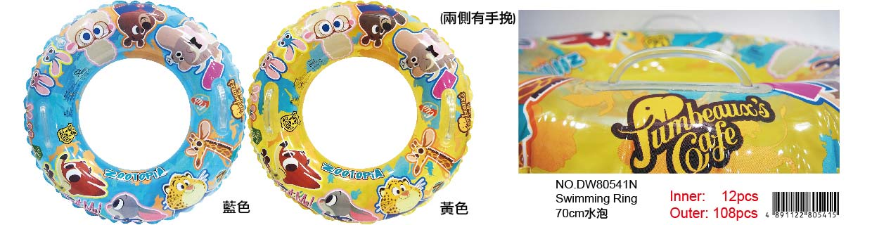 ZOOTOPIA 70CM SWIMMING RING