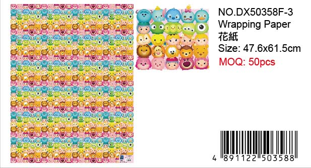 TSUM TSUM WRAPPING PAPER