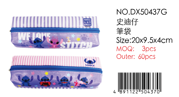 STITCH PENCIL BAG