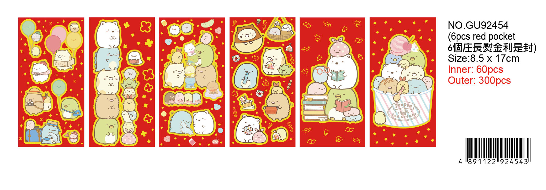 SUMIKKO GURASHI RED POCKET