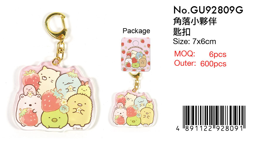 SUMIKKO GURASHI DOLL KEY CHAIN