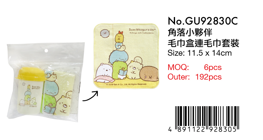 SUMIKKO GURASHI TOWEL W/ BOTTLE