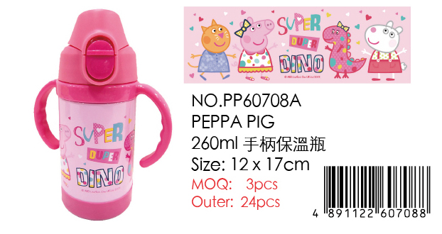PEPPAPIG260ml手柄保溫瓶