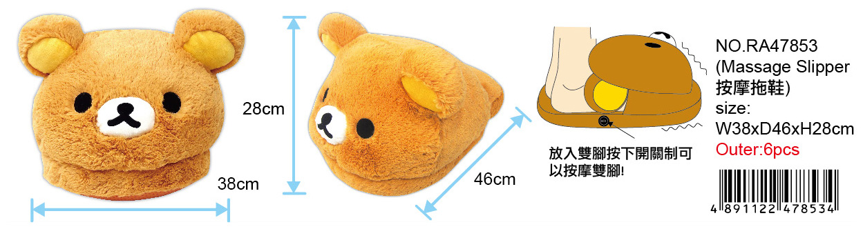 RILAKKUMA MASSAGE SLIPPER
