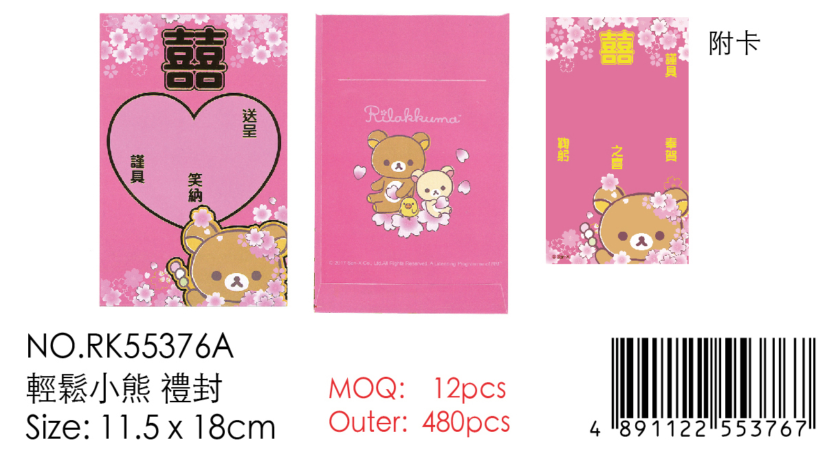 RILAKKUMA RED POCKET